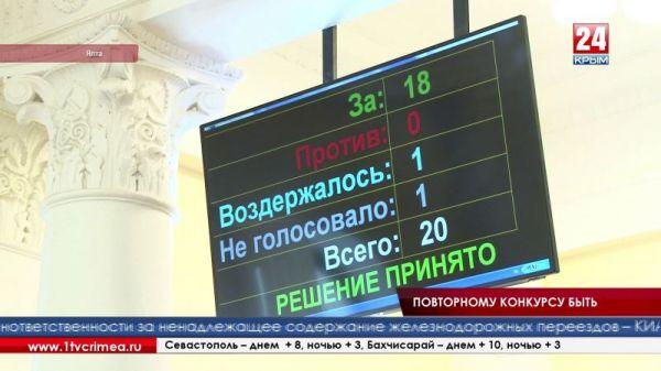 Депутаты Ялтинского горсовета проголосовали за отмену предыдущего решения. Конкурс на замещение должности главы администрации города проведут повторно