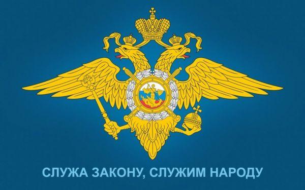Поздравление сДнем сотрудника органов внутренних делРФ