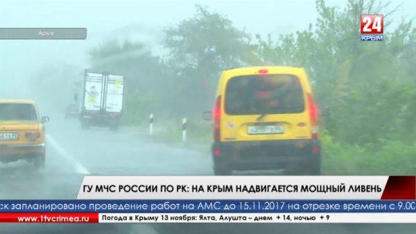 ГУ МЧС России по РК: На Крым надвигается мощный ливень