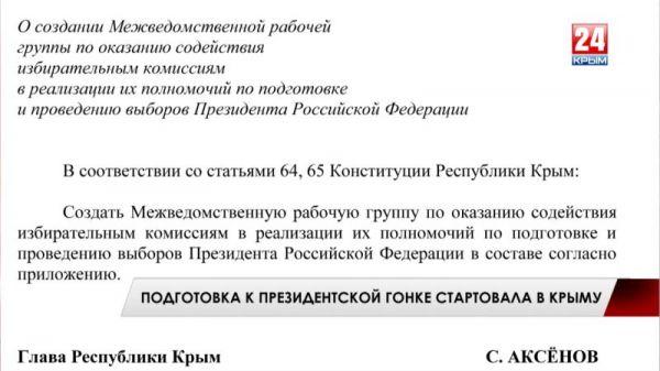 Подготовка к Президентской гонке стартовала в Крыму