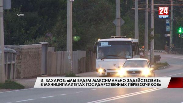И. Захаров: «Мы будем максимально задействовать в муниципалитетах государственных перевозчиков»
