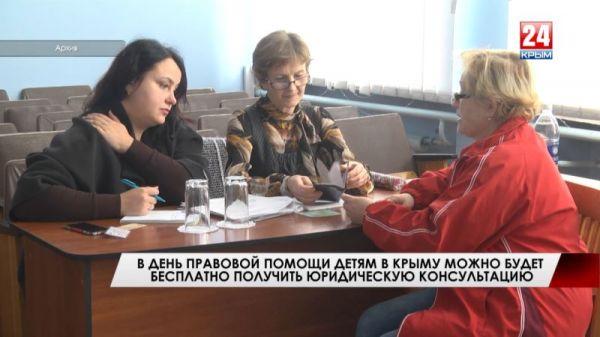 В День правовой помощи детям в Крыму можно будет получить бесплатную юридическую консультацию