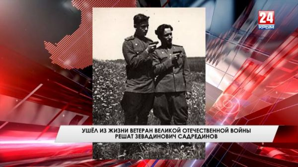 Ушёл из жизни ветеран Великой Отечественной войны Решат Зевадинович Садрединов