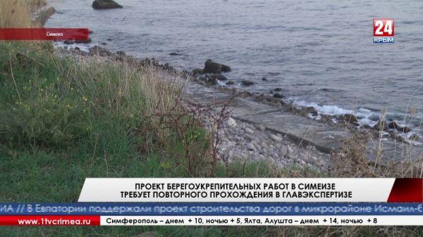 Проект берегоукрепительных работ в Симеизе требует повторного прохождения в Главэкспертизе