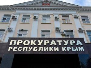 Минэкономразвития Крыма проверит правомерность внеплановых проверок бизнеса