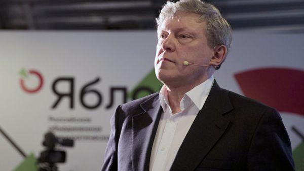Лидер «Яблока» Явлинский отказался считать Собчак конкурентом навыборах