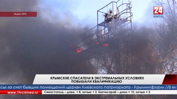 Крымские спасатели в экстремальных условиях повышали квалификацию