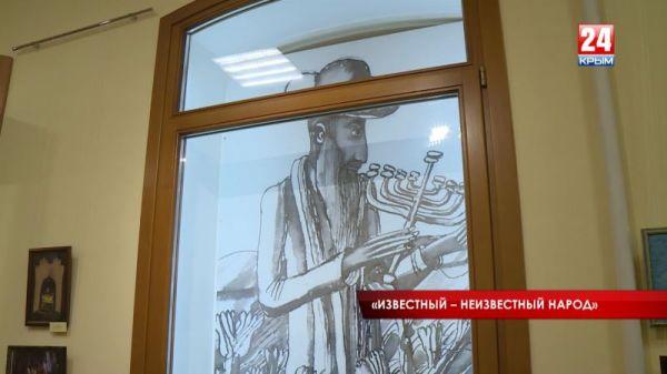 История и духовная культура евреев. В Крымском этнографическом музее открылась выставка «Известный – неизвестный народ»