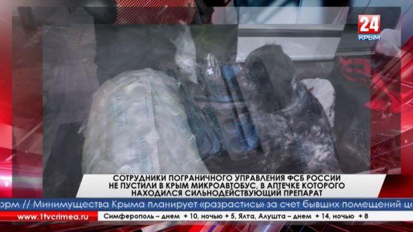 Сотрудники Пограничного управления ФСБ России не пустили в Крым микроавтобус, в аптечке которого находился сильнодействующий препарат