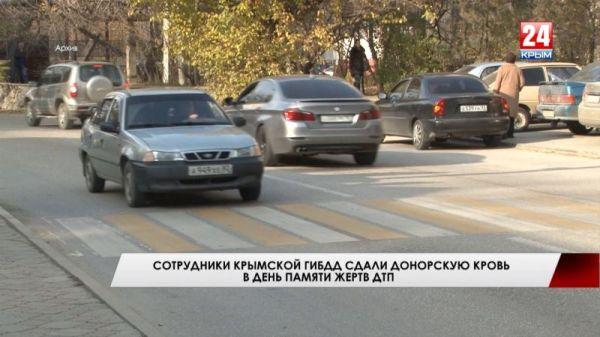 Стражи порядка на крымских дорогах сдали донорскую кровь в день памяти жертв ДТП