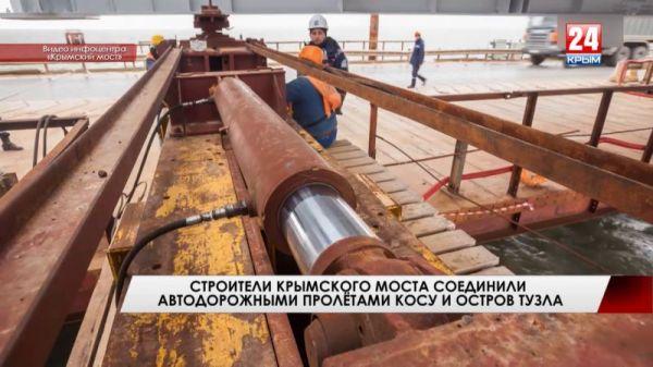 Строители Крымского моста соединили автодорожными пролётами косу и остров Тузла