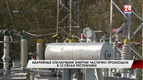 Аварийные отключения энергии частично произошли в 12 сёлах Республики