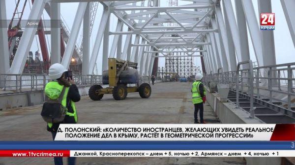 Д. Полонский: «Количество иностранцев, желающих увидеть реальное положение дел в Крыму, растёт в геометрической прогрессии»