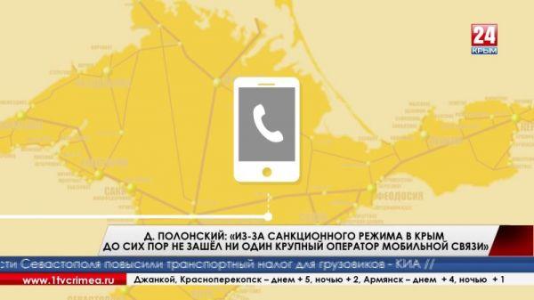 Д. Полонский: «Из-за санкционного режима в Крым до сих пор не зашёл ни один крупный оператор мобильной связи»