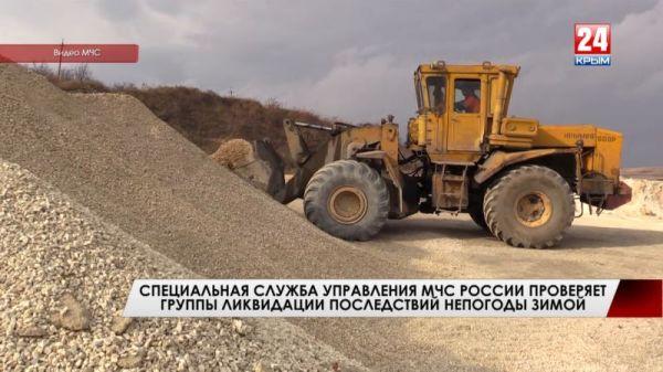 Специальная служба управления МЧС России проверяет группы ликвидации последствий непогоды зимой