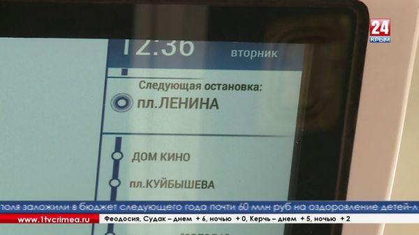 На «автобусе будущего» смогут прокатиться симферопольцы и гости города