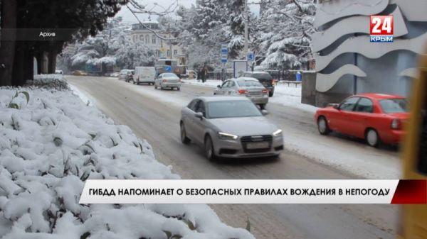 ГИБДД напоминает о безопасных правилах вождения в непогоду