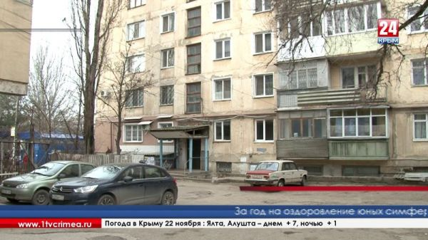 В крымской столице провели первое собрание председателей советов многоквартирных домов Симферополя