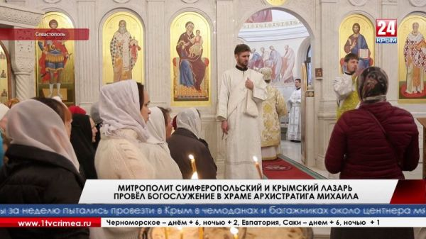 Митрополит Симферопольский и Крымский Лазарь провёл богослужение в храме Архистратига Михаила