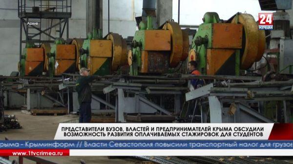Представители вузов, властей и предпринимателей Крыма обсудили возможность развития оплачиваемых стажировок для студентов