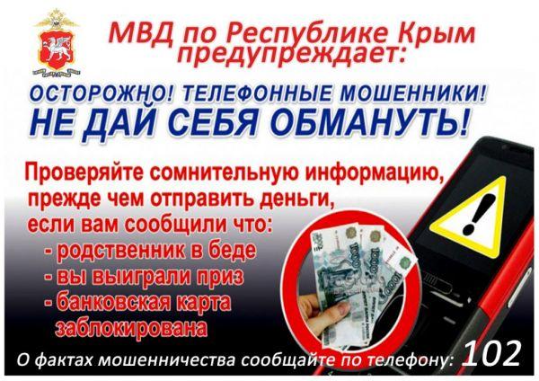МВД по Республике Крым предостерегает: не станьте жертвой мошенников!