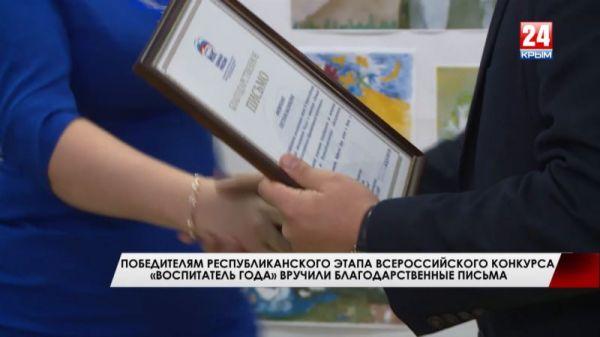 Победителям республиканского этапа всероссийского конкурса «Воспитатель года» вручили благодарственные письма