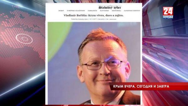 Журналист из Словакии Владимир Бачишин опубликовал серию статей под впечатлением от поездки в Крым