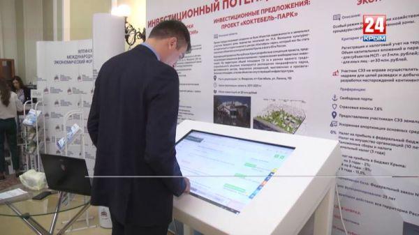 А. Мельников: «Коллеги, не упустите момент, инвестируйте в Крым!»