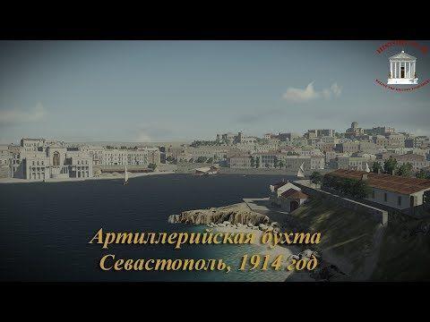 Как выглядел Севастополь 100 лет назад