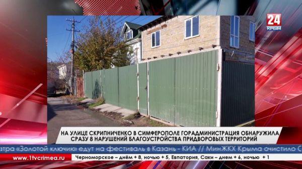 На улице Скрипниченко в Симферополе горадминистрация обнаружила сразу 8 нарушений благоустройства придворовых территорий