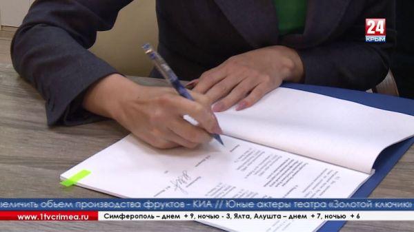 Избирательная комиссия Республики Крым и Многофункциональный центр предоставления государственных и муниципальных услуг подписали соглашение о взаимодействии