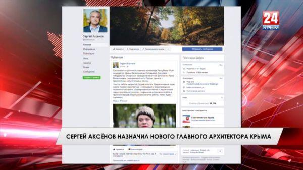 Сергей Аксёнов назначил нового главного архитектора Крыма