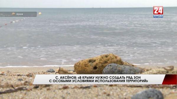С. Аксёнов: «В Крыму нужно создать ряд зон с особыми условиями использования территорий»
