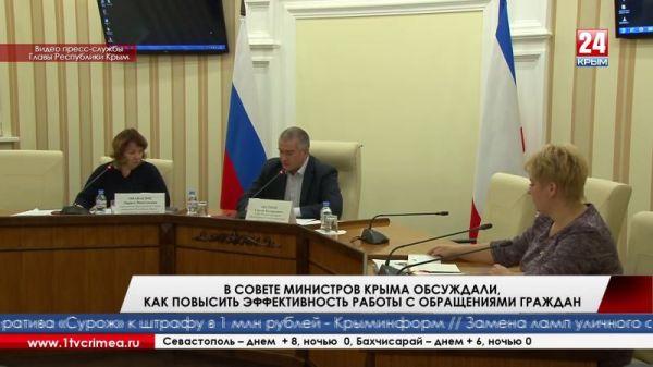 В Совете министров Крыма обсуждали, как повысить эффективность работы с обращениями граждан