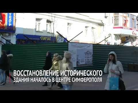 Предприниматель восстановит исторический облик здания синематографа «Лотос» в центре Симферополя