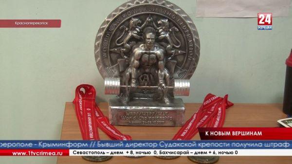 Силачи из Красноперекопска завоевали 11 медалей на чемпионате Южного федерального округа
