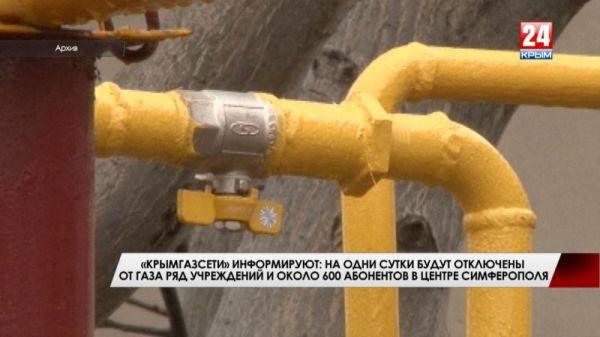 На одни сутки будут отключены от газа детская больница, гостиница, представительство Президента и около 600 абонентов в центре Симферополя