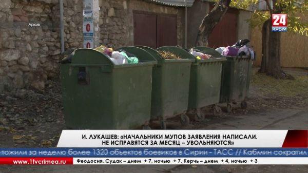 И. Лукашев: «начальники МУПпов заявления написали. Не исправятся за месяц – увольняются»