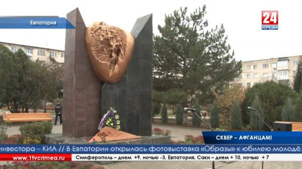 Сквер афганцам открыли в Евпатории в рамках партийных проектов «Единой России» «Городская среда» и «Парки малых городов»