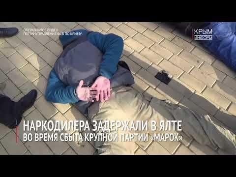 В Ялте задержали наркодилера во время сбыта крупной партии «марок»