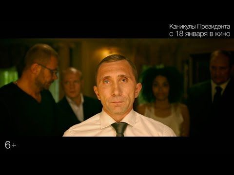 В сети появился трейлер снятого в Крыму фильма «Каникулы президента»