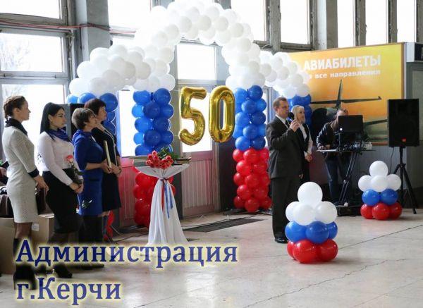 Керченский автовокзал отметил Юбилей – 50 лет