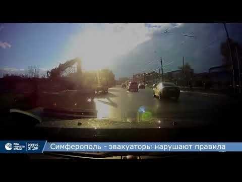 В Симферополе эвакуаторы нарушили ПДД