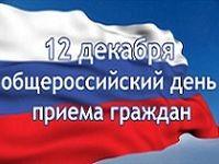 Служба финансового надзора Республики Крым примет участие в Общероссийском дне приема граждан