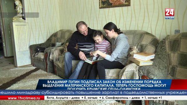 Владимир Путин подписал Закон об изменении порядка выделения материнского капитала. Теперь госпомощь могут получить крымские отцы-одиночки