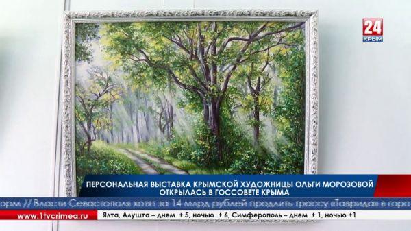 Персональная выставка крымской художницы Ольги Морозовой открылась в Госсовете Крыма