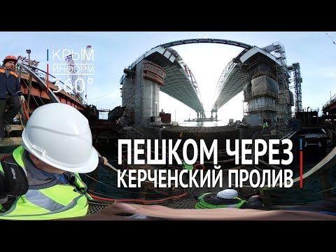 Строители пробурили первые метры ж/д тоннеля для Керченского моста