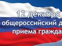 Напоминаем! 12 декабря с 12:00 до 20:00 пройдет Общероссийский день приёма граждан!