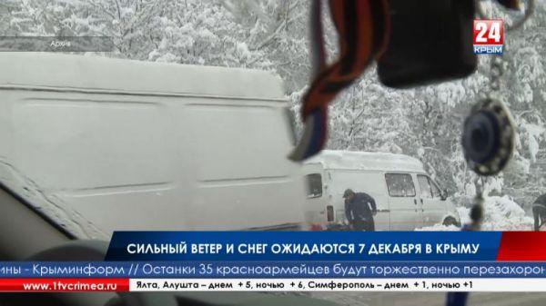 Сильный ветер и снег ожидаются 7 декабря в Крыму