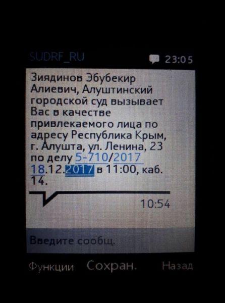 Крымского пикетчика вызвали в суд по смс